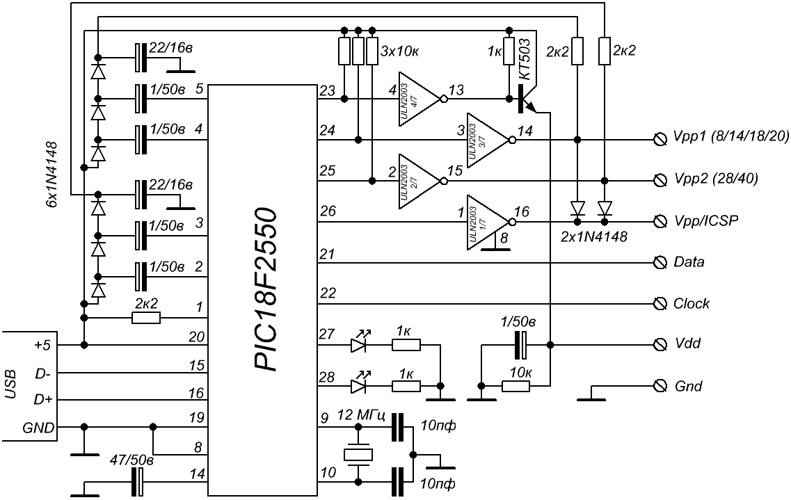 Линия Vpp/ICSP определена для внутрисхемного программирования.  Остальные линии типовые.