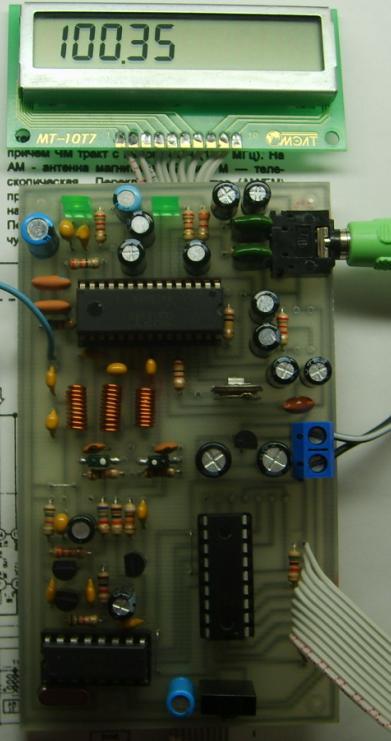 тестовый укв приемник с цифровым управлением - Практическая схемотехника.